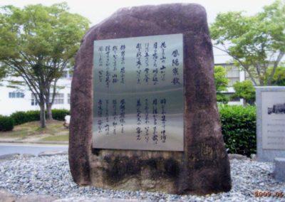 011-2 鳳陽寮寮歌歌碑